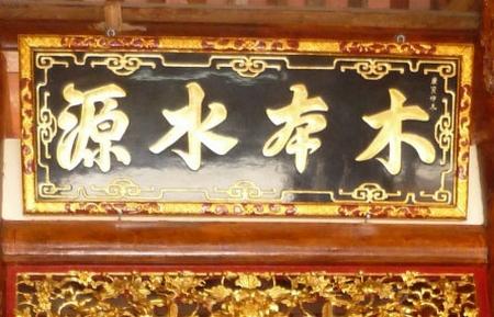 Học chữ Hán để đọc được hoành phi, câu đối, văn bản Nôm hoặc Hán là một việc mang tính hàn lâm hoặc chuyên ngành, không thể là việc đại trà - Minh họa: Internet
