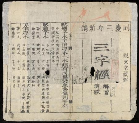 """Khó lòng tránh được chữ Hán nếu muốn viết những câu văn đẹp - Ảnh: Một trang trong """"Tam tự kinh giải âm diễn ca"""""""