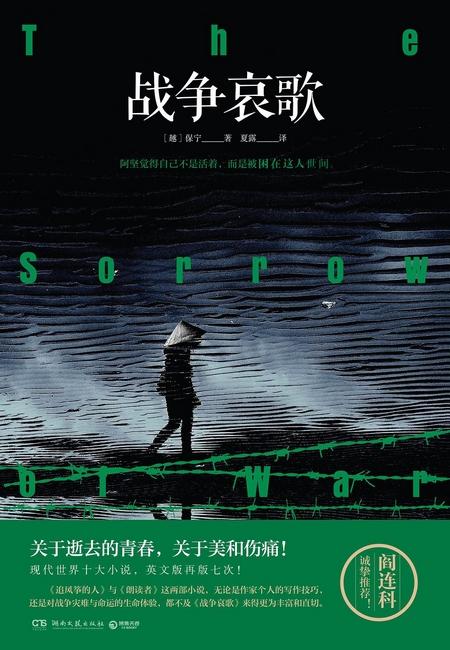 """Bìa """"Chiến Tranh Ai Ca"""", bản dịch tiếng Hoa của """"Nỗi Buồn Chiến Tranh"""""""
